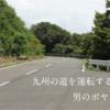 """""""北海道""""を車で一周した人が""""九州""""を運転して思っていること。"""