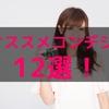 【2017年版】初心者にもオススメなコンデジ12選!