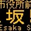 阪急バス再現LED表示 【その58】