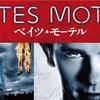 ベイツ・モーテル(シーズン1)