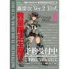 【FAガール】マスターファイルBOX『フレームアームズ・ガール 轟雷改 Ver.2 10式カラー』プラモデル付 書籍【ソフトバンククリエイティブ】より2019年3月発売予定☆