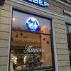 ロシアの人気カフェ「Север(セーベル)」でケーキを買いました。