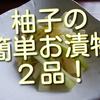 柚子白菜ならぬ柚子キャベツと柚子セロリ作りました!柚子はお漬物が格段に美味しくなるのでお薦めです!