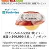 3/2 ファミリーマート 完熟白桃ゼリー スマートパスの日クーポン