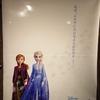 【映】『アナ雪2』を初日に観てきました【ネタバレなし】