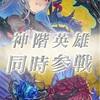 神階英雄召喚「フレイヤ&スカビオサ」がくる!
