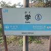地方の小さな街で、往時の賑わいを伝えつつ、  未来の世代を見守る駅  ~ JR徳島線・学駅 ~