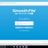 Smooth File のファイル交換ソリューションについて
