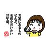 【4コマ漫画】ツッコミどころ満載の2歳児の発言にほっこりする(2012年)