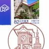 【風景印】札幌中央郵便局(&2018.7.13押印局一覧)