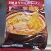 ファミマ 冷凍味噌ラーメン