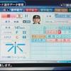 140.オリジナル選手 響雄二選手 (パワプロ2018)