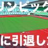 大学4年で学生歴代3位、大阪記録、オリンピック候補まで上がったのに引退した3つの理由