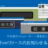 9/15  行先表示シミュレーター ~東急池上・多摩川線版~ バージョンアップ!  ※3/29修正  【自作ソフト】