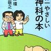 世界一やさしい精神科の本  斎藤環 山登敬之