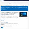 Windows版FirefoxでWindowsインストールisoを直接ダウンロード