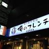 「俺のフレンチ」銀座本店~日本一のコスパ最強店!?~