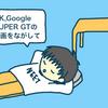 Google HomeとChromecastを買った