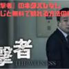 【映画】『目撃者』のネタバレなしのあらすじと無料で観れる方法の紹介!