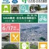 SAKAI散走『百舌鳥古墳群巡り』が6/17(日)開催されます