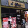 我が家の電子錠問題序章☆広島市内を散策☆お好み焼き屋「電光石火」かき氷屋「コオリヤユキボウシ」