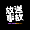 【放送事故】人気Youtuber!ワタナベマホトがNHKの生放送でマジギレ!!?