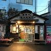 東向島|吉備子屋|桃太郎よりだいぶ小さいきびだんご。