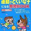 運動がとくいな子になる育児BOOK