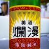 美酒爛漫 特別純米