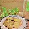 ココウェル「ココナッツシュガー」~美味しいお砂糖で2種類の手作りクッキーに挑戦!