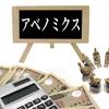 安倍首相辞任ニュースで日経平均急落の投資メモ
