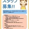 スタッフ募集のお知らせ:東戸塚地区センター