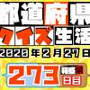 【都道府県クイズ】第273回(問題&解説)2020年2月27日