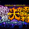 【FGO】ハロウィンイベント!2016