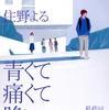 住野よるさんの最新刊「青くて痛くて脆い」〜3月2日発売!〜