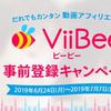 A8.netの動画アフィリエイト『ViiBee(ビービー)』とは?登録方法・サービス内容など