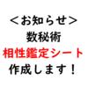 【数】『相性鑑定シート作成』メニュー追加のお知らせ