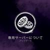 【DbD】『日本時間9月18日』全プラットフォームでリリース予定のデモゴルゴン&ナンシー&スティーブ!!&専用サーバー移行延期について…