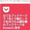 はてなブックマークで特定のタグを付けたブックマークのみをPocketに自動で保存する方法