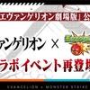 *2021年版【モンスト】✖️【エヴァ運極】コラボ再び!!短い期間中に作っておきたいオススメ運極キャラ3選!!