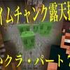 【マイクラ】拠点にいるだけでスライム大量!!スライムチャンク露天掘り!☆