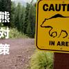熊鈴は効果なし?カナダの国立公園で働いた私がレンジャーから聞いた熊対策と私が熊に遭遇しちゃった話