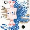 村田沙耶香「星が吸う水」感想文