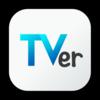 TVerをテレビで見る方法!【ミラーリング、未対応、Chromecast、キャスト機能、パソコン、スマホ】