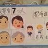 夏休み、小学生に中国語講座!