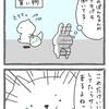 4コマ漫画「いい子」