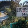 山田池(和歌山県和歌山)