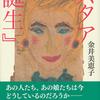 金井美恵子 × 野崎歓 トークショー レポート・『噂の娘』『「スタア誕生」』(3)