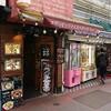 横浜のワイン食堂ガブガブのスペアリブランチがおいしい