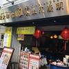 高円寺界隈の新規開店ラッシュ